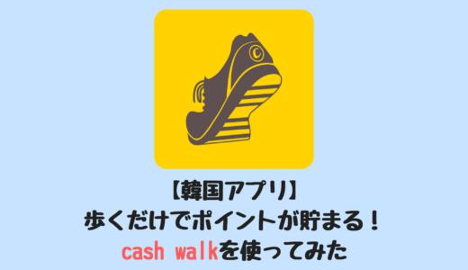 【韓国アプリ】歩くだけでポイントが貯まる!cash walk(キャッシュウォーク)を使ってみた