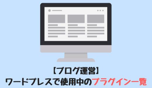 【ブログ運営】ワードプレスで使用中のプラグイン一覧