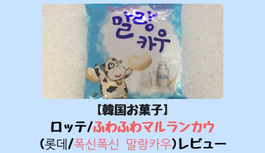 【韓国お菓子】ロッテ/ふわふわマルランカウ (롯데/폭신폭신 말랑카우)レビュー