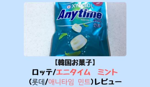 【韓国お菓子】ロッテ/エニタイム ミント (롯데/애니타임 민트)レビュー