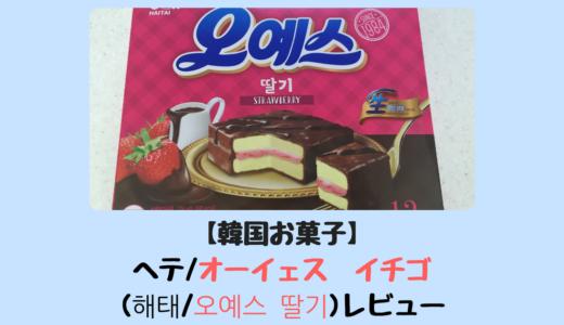 【韓国お菓子】ヘテ/オーイェス イチゴ (해태/오예스 딸기)レビュー