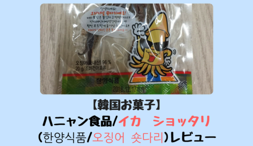 【韓国お菓子】ハニャン食品/イカ ショッタリ(한양식품/오징어 숏다리)レビュー