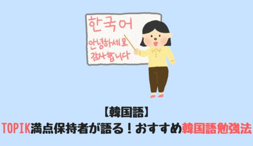 【韓国語】TOPIK満点保持者が語る!おすすめ韓国語勉強法