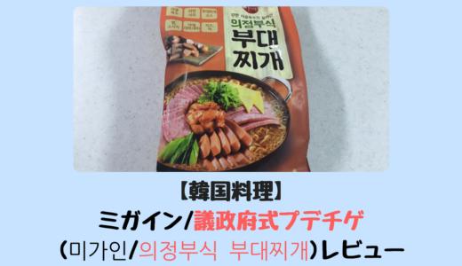 【韓国食品】ミガイン/議政府式プデチゲ (미가인/의정부식 부대찌개)レビュー