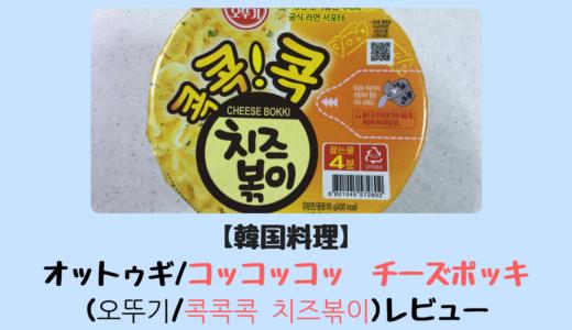 【韓国料理】オットゥギ/コッコッコッ チーズポッキ (오뚜기/콕콕콕 치즈볶이)レビュー