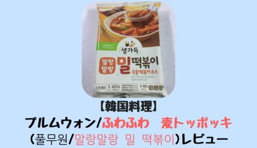 【韓国食品】プルムウォン/ふわふわ 麦トッポッキ(풀무원/말랑말랑 밀 떡볶이)レビュー