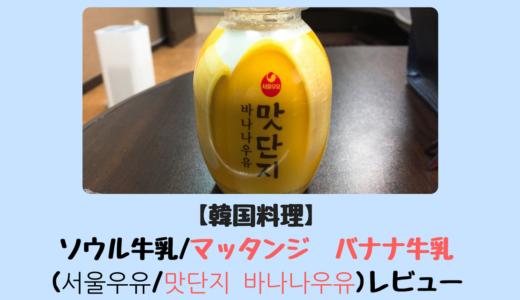 【韓国食品】ソウル牛乳/マッタンジ バナナ牛乳(서울우유/맛단지 바나나우유)レビュー