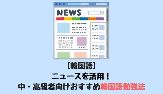 【韓国語】 ニュースを活用!中・高級者向けおすすめ韓国語勉強法
