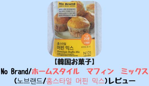 【韓国お菓子】No Brand/ホームスタイル マフィン ミックス(노브랜드/홈스타일 머핀 믹스)レビュー