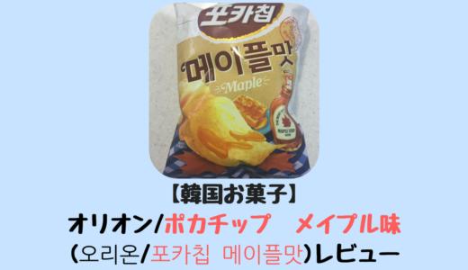 【韓国お菓子】オリオン/ポカチップ メイプル味(오리온/포카칩 메이플맛)レビュー