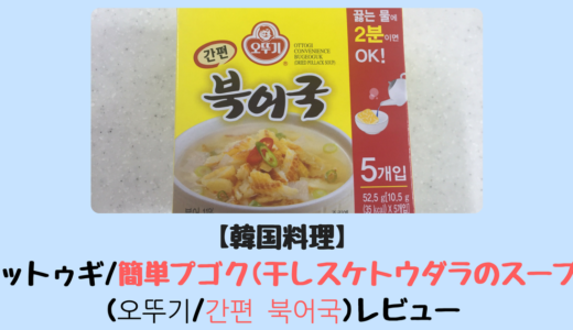 【韓国食品】オットゥギ/簡単プゴク(干しスケトウダラのスープ) (오뚜기/간편 북어국)レビュー