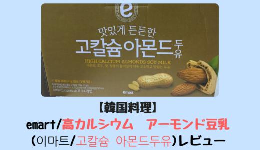【韓国食品】emart/高カルシウム アーモンド豆乳(이마트/고칼슘 아몬드두유)レビュー