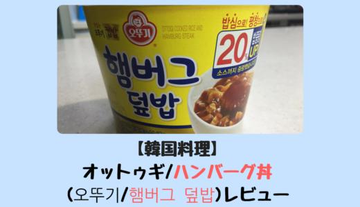 【韓国食品】オットゥギ/ハンバーグ丼(오뚜기/햄버그 덮밥)レビュー