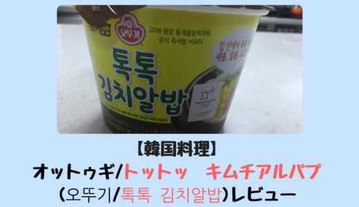 【韓国食品】オットゥギ/トットッ キムチアルパプ(오뚜기/톡톡 김치알밥)レビュー(カップご飯)
