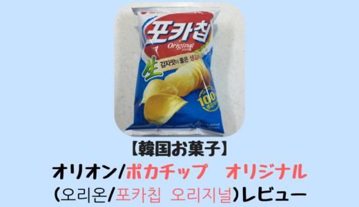 【韓国お菓子】オリオン/ポカチップ オリジナル(오리온/포카칩 오리지널)レビュー
