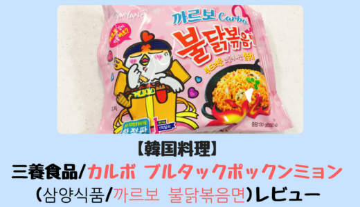【韓国料理】三養食品/カルボ ブルタックポックンミョン(삼양식품/까르보 불닭볶음면)レビュー