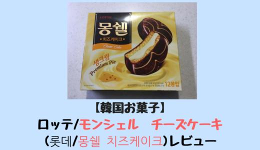 【韓国お菓子】ロッテ/モンシェル チーズケーキ(롯데/몽쉘 치즈케이크)レビュー