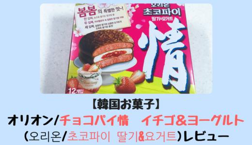【韓国お菓子】オリオン/チョコパイ情 イチゴ&ヨーグルト(오리온/초코파이 딸기&요거트)レビュー