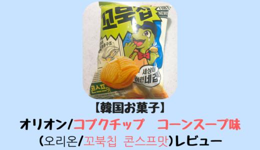 【韓国お菓子】オリオン/コブクチップ コーンスープ味(오리온/꼬북칩 콘스프맛)レビュー