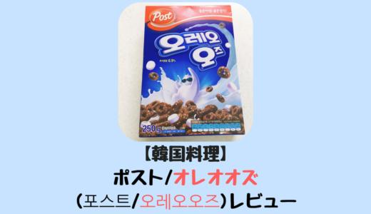 【韓国食品】ポスト/オレオオズ(포스트/오레오오즈)レビュー