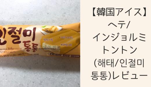 【韓国アイス】ヘテ/インジョルミトントン(해태/인절미 통통)レビュー