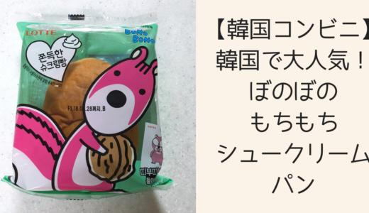 【韓国コンビニ】韓国で大人気!ぼのぼのもちもちシュークリームパン