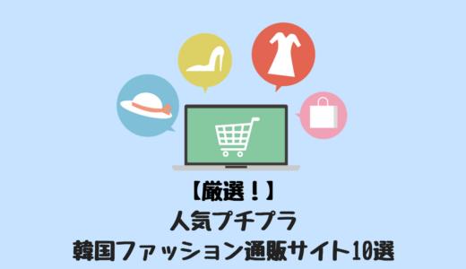【厳選!】人気 プチプラ 韓国ファッション 通販 サイト 10選
