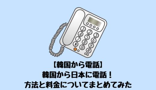 【国際電話のかけ方】韓国から日本に電話!方法と料金についてまとめてみた
