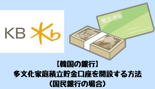 【韓国の銀行】多文化家庭積立貯金口座を開設する方法(国民銀行の場合)