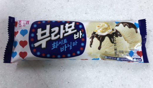 【韓国アイス】ヘテ/ブラボーバーホワイトバニラ(해태/부라보 바 화이트 바니라)レビュー