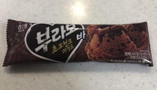 【韓国アイス】ヘテ/ブラボーバーチョコチャンクマイルド(해태/부라보 바 초코청크 마일드)レビュー