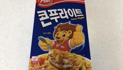 【韓国食品】ポスト/コーンフライト(포스트/콘푸라이트)レビュー