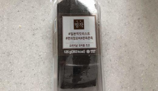 【韓国コンビニ】ローソンの人気商品がCUで!オリジナルもちロールチョコ