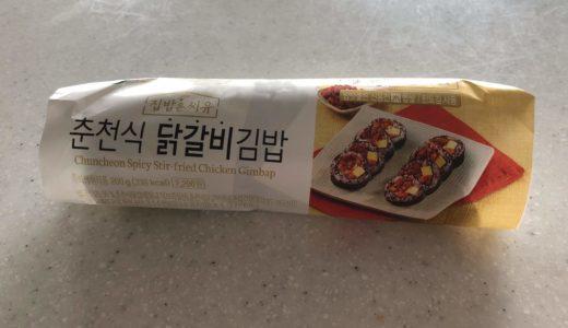【韓国コンビニ】本格的!片手で食べれる春川式タッカルビキンパプ