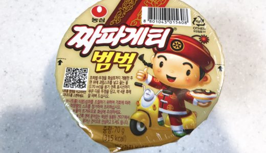 【韓国食品】農心/チャパゲティ ボンボク(농심/짜파게티 범벅)レビュー
