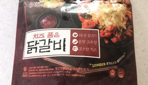 【韓国食品】チャムプレ/チーズを抱いたタッカルビ(참프레/치즈 품은 닭갈비)レビュー