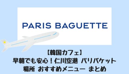 【韓国カフェ】早朝でも安心!仁川空港 パリバケット 場所 おすすめメニュー まとめ