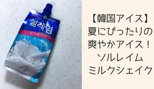 【韓国アイス】夏にぴったりの爽やかアイス!ソルレイム ミルクシェイク