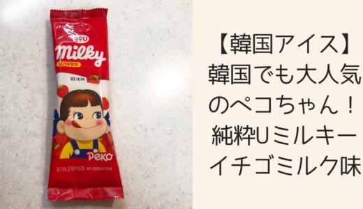 【韓国アイス】韓国でも大人気のペコちゃん!純粋Uミルキーイチゴミルク味