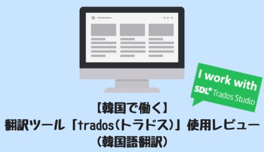 【韓国で働く】翻訳ツール「trados(トラドス)」使用レビュー (韓国語翻訳)