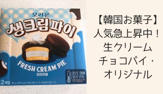 【韓国お菓子】人気急上昇中!生クリームチョコパイ・オリジナル