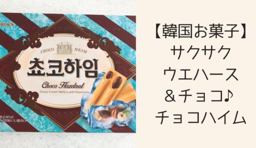 【韓国お菓子】サクサクウエハース&チョコ♪チョコハイム