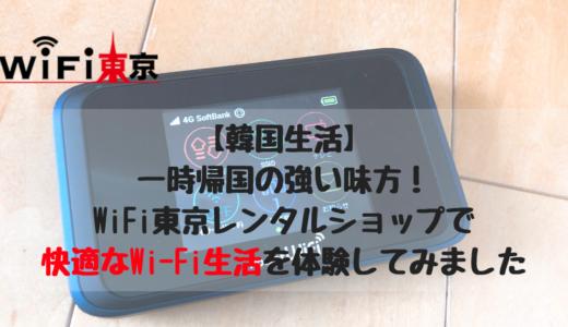 【韓国生活】一時帰国の強い味方! WiFi東京レンタルショップで快適なWi-Fi生活を体験してみました