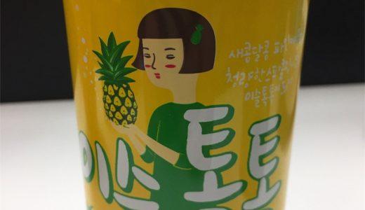 【韓国コンビニ】イスルトットッの新商品!パイナップル味
