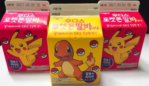 【韓国コンビニ】可愛いポケモンのイチゴバナナ牛乳!