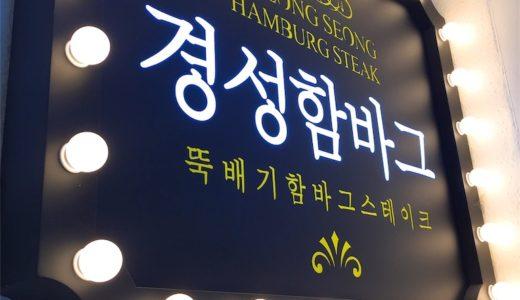 【ソウル/ホンデ(弘大)】オシャレでボリューミー!京城ハンバーグ