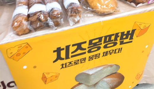 【韓国マート】SNSで話題のチーズまるごとボン!