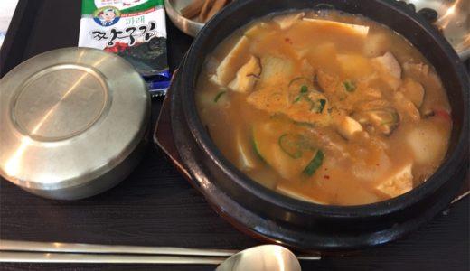 【韓国グルメ】仁川空港でテンジャンチゲ!