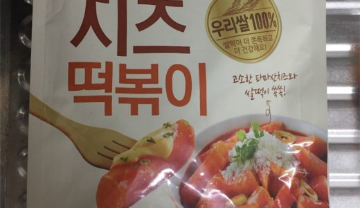 【韓国マート】チーズトッポッキ作ってみた!けど・・・!?