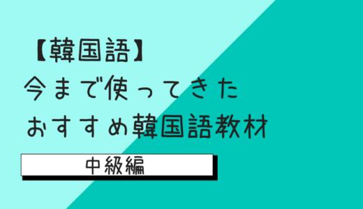 【韓国語】今まで使ってきたおすすめ韓国語教材 中級編